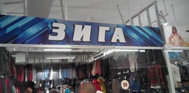 Просто один із магазинів у Євробазарі…
