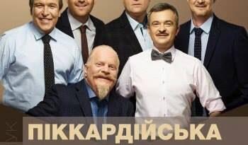 Легендарний український гурт запрошує сумчан на творчу зустріч