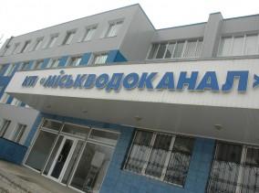 vodokanal-284x211