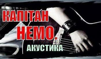 У Сумах відбудеться українська рок-вечірка
