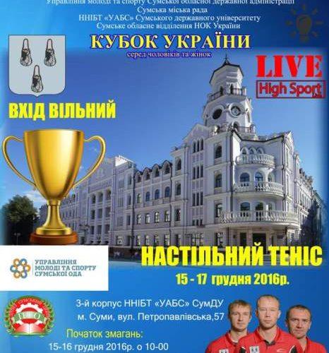 afisha_kubok_ukraini_07_12