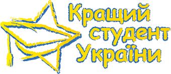 Кращого студента України оберуть у Сумах