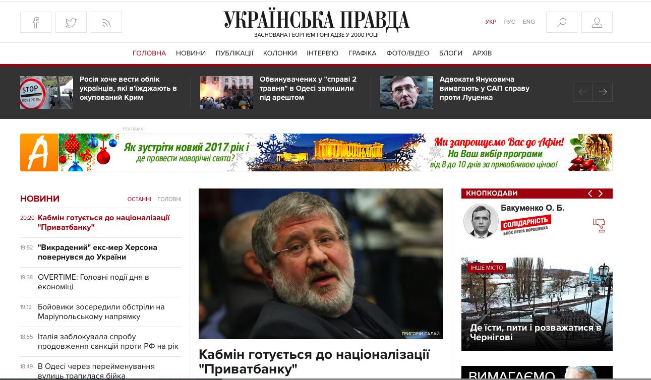 snymok-ekrana-2016-12-16-v-20-55-56