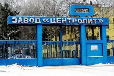 zavod-centrolit_142409024871