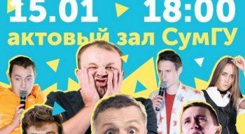 Команды Киева, Днепра, Луганска и Сум сыграют в КВН