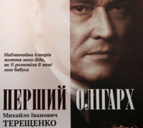 130530131301_tereschenko_book_bbc_304x304_bbc