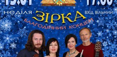 """Відомі музиканти запрошують на благодійний концерт """"Різдвяна зірка"""""""
