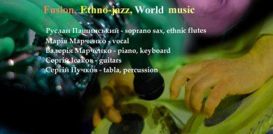 Сумчан запрошують на безкоштовний концерт етно-джазу