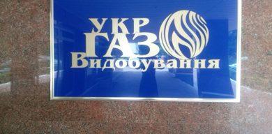 Надра Сумщини віддали на 20 років ПАТ «Укргазвидобування»