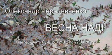 Відкрилась виставка сумського митця, відомого за кордоном