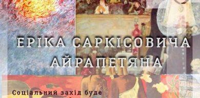У Сумах покажуть роботи художника, який пише не гірше за Ван Гога