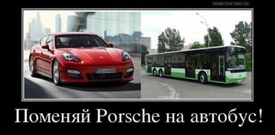 У Сумах стартувала ініціатива: Поміняй Porsche на автобус!