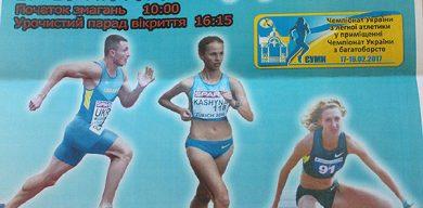 У Сумах відбудеться чемпіонат України з легкої атлетики