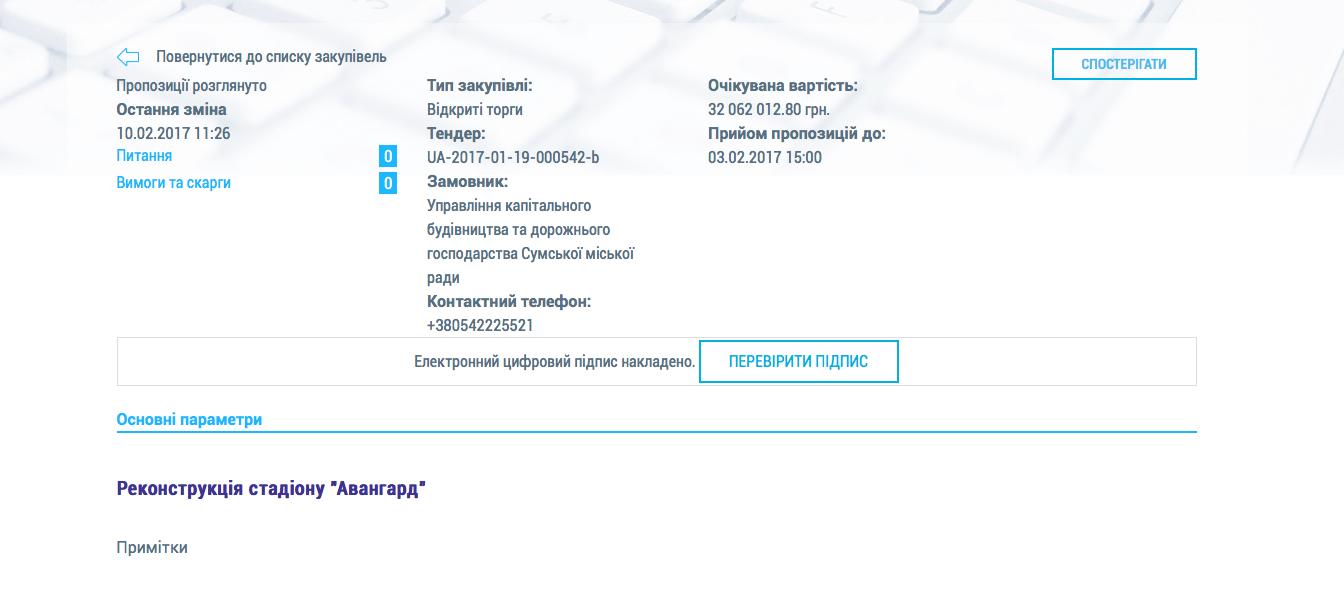 snymok-ekrana-2017-02-12-v-23-11-17