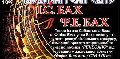 АНОНС КОНЦЕРТІВ У ЗАЛІ СУМСЬКОЇ ОБЛАСНОЇ ФІЛАРМОНІЇ  24 березня по 2 квітня