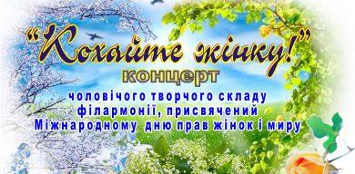 Анонс концертів у залі Cумської обласної філармонії
