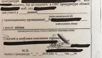 Екс-голову та секретаря В. Сироватки викликають на допит до прокуратури