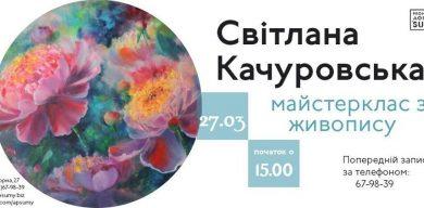 Відома художниця запрошує на безкоштовний майстер-клас