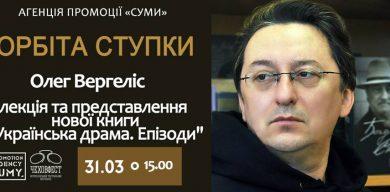 У Сумах презентують книгу, присвячену легендарному Богдану Ступці