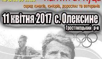 Сумщина запрошує на Меморіал Володимира Куца з кросу