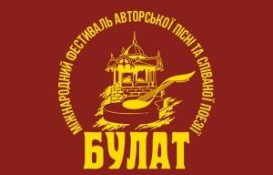 """Барди з'їдуться в Суми на """"БУЛАТ"""""""