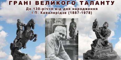 В Сумах – выставка великого скульптора