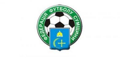 На Сумщині з'явиться новий футбольний турнір