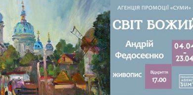 """У Сумах відкривається виставка живопису """"Світ Божий"""""""
