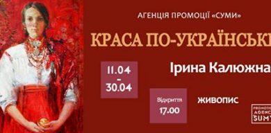 "У Сумах презентують ""красу по-українськи"""