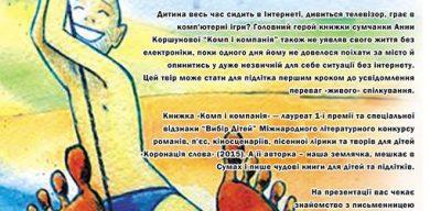"""Сумчанка презентує дитячу книгу """"Комп і компанія"""""""