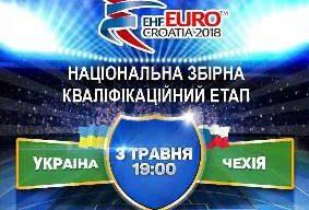 У Сумах зіграють матч відбору на Чемпіонат Європи