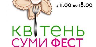 У Сумах проведуть фестиваль вуличної їжі