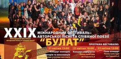 """На фестиваль """"Булат"""" у Суми приїдуть барди із 5 країн"""