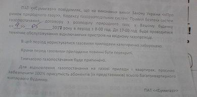 """""""Сумигаз"""" крадеться нишком до сумчан"""
