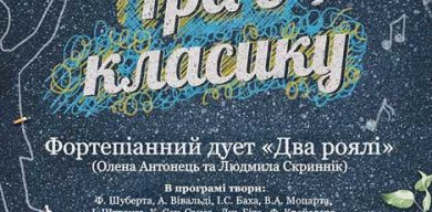 Сумчан запрошують на «Гру в класику»