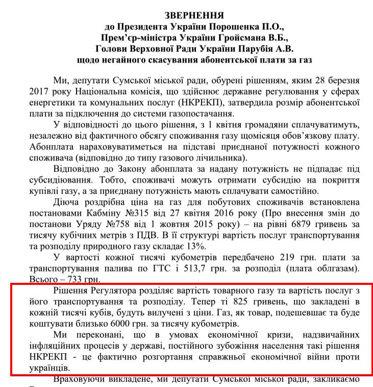 snymok-ekrana-2017-04-04-v-03-34-00-kopyya