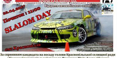У Краснопіллі пройде SLALOM DAY 2017