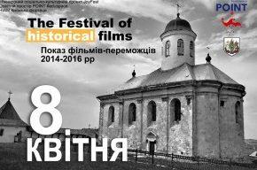 Вперше в Сумах — Фестиваль історичного кіно