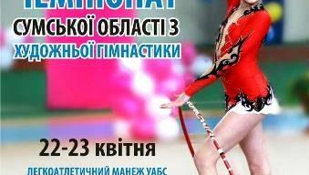 Сумчан запрошують на чемпіонат з художньої гімнастики