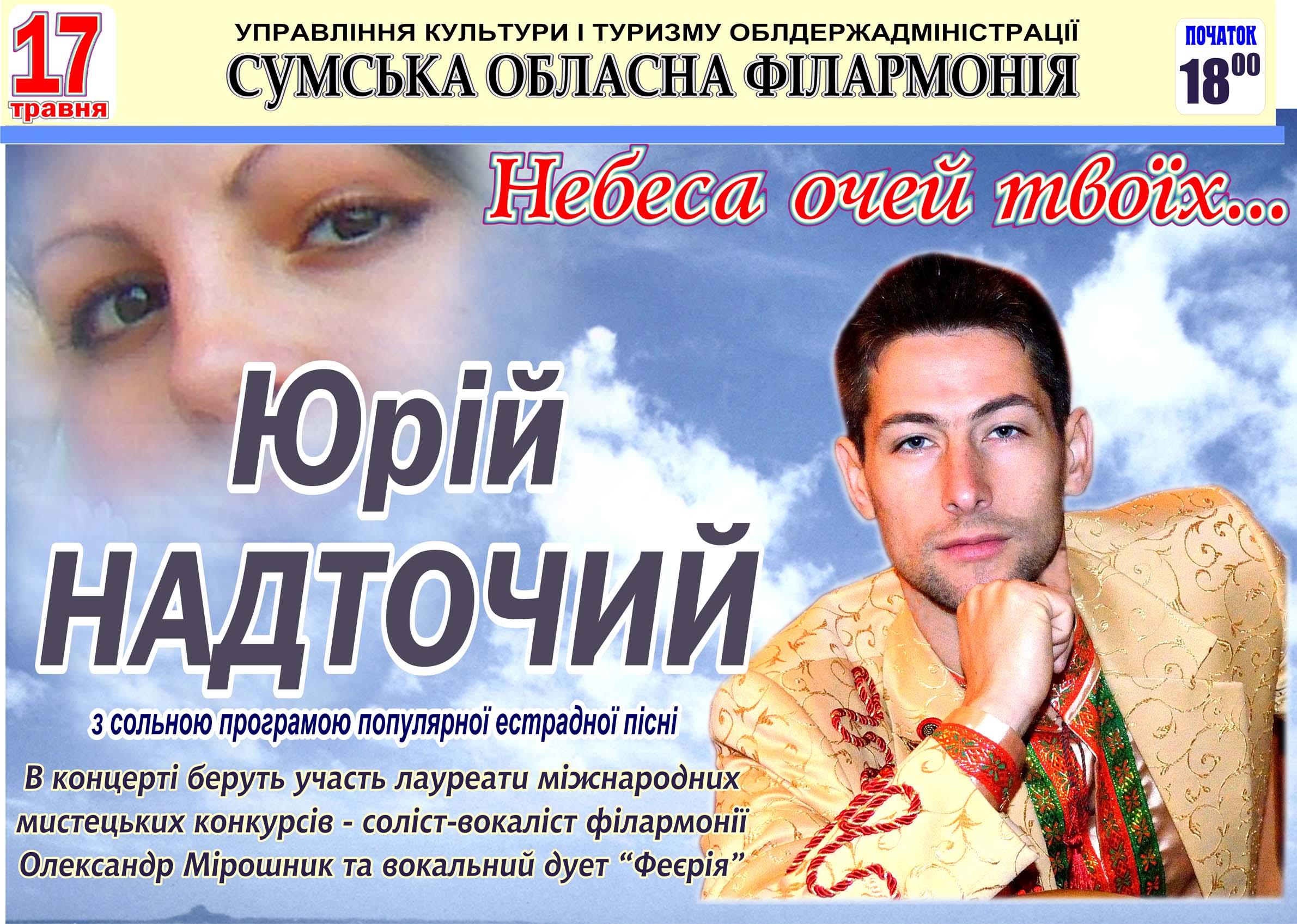 17_05_nadtochyj_nebesa-1
