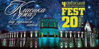 """Сумщина прийматиме міжнародний фестиваль """"Чайковський – FEST"""""""