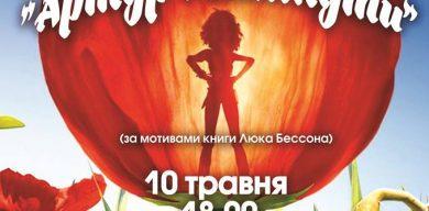 """Театр танцю """"Артес"""" презентує пригодницьку виставу"""