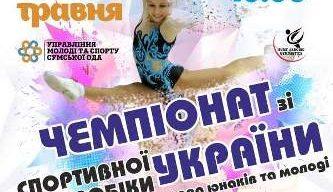 У Сумах пройде чемпіонат України зі спортивної аеробіки