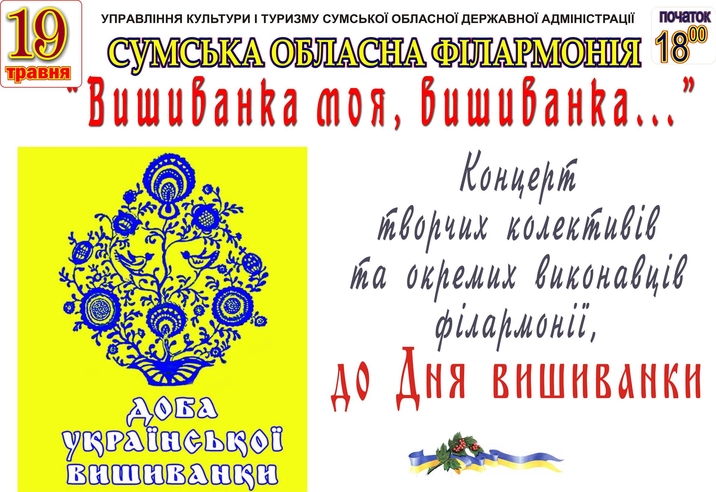 19_05_den_vyshyvanky-1