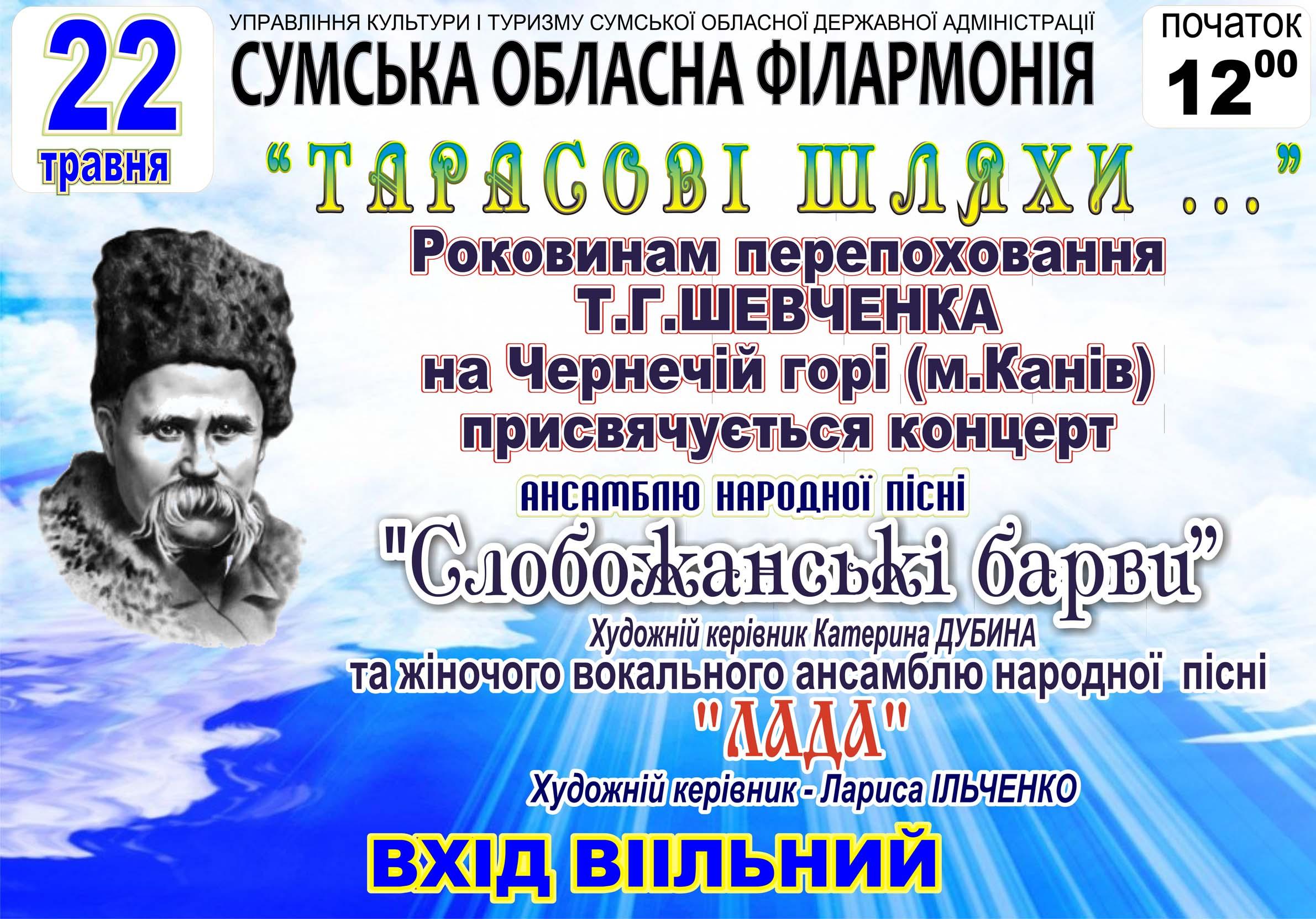 22_05_doshevchenka_perepoh