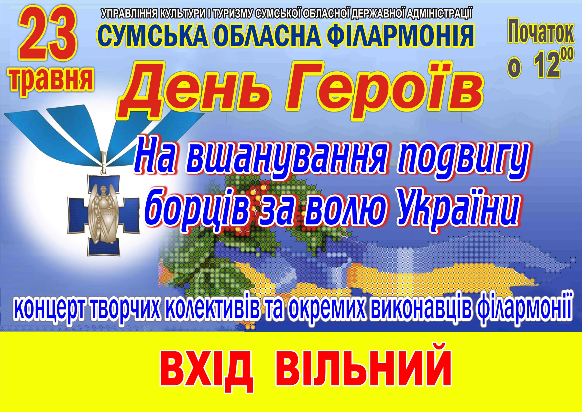 23_05_-geroyiv