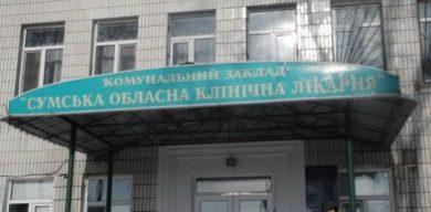 В Сумах переезжает областная больница