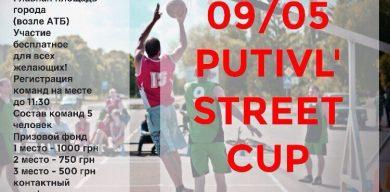 Путивль запрошує на streetball