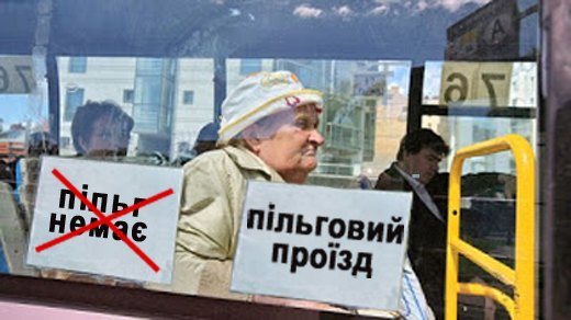 pensioneram-povernuly-pilgy-na-proyizd