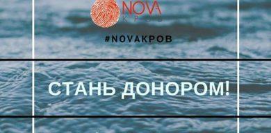 У Сумах NovaКров проведе донорський день